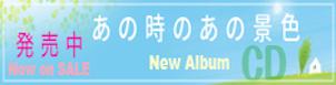 CD『あの時のあの景色』購入